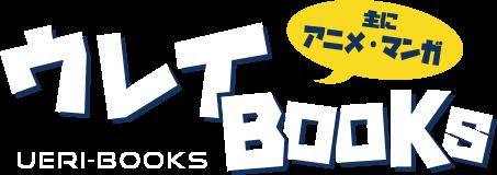 ウレイBOOKS